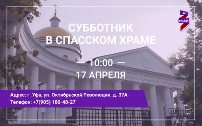 Серия субботников Движения Захара Прилепина: Уфа
