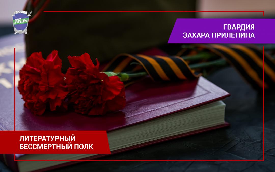 Литературный Бессмертный полк организует Гвардия Захара Прилепина