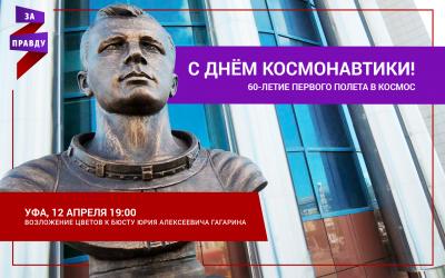 В Уфе 12 апреля в 19:00 состоится возложение цветов к бюсту Юрия Гагарина