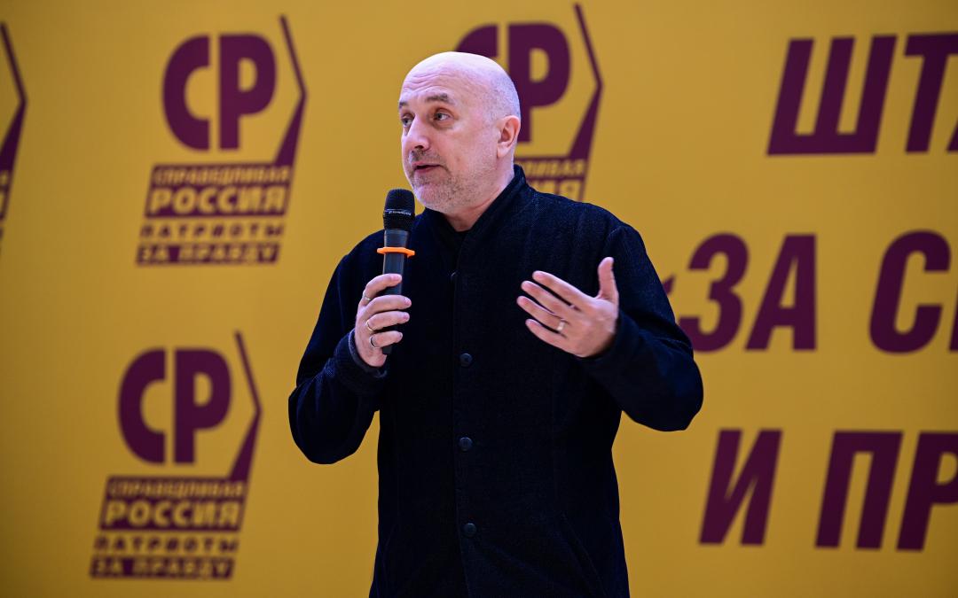 Захар Прилепин: «Нам важно сохранить Россию в сложнейший политический сезон»