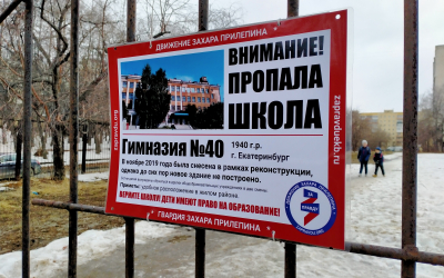 В Екатеринбурге пропала школа