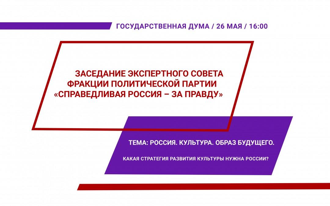 Экспертный совет на тему: «Россия. Культура. Образ будущего. Какая стратегия развития культуры нужна России?»