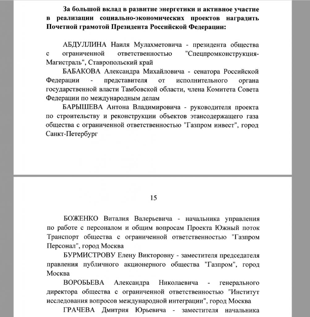 Поздравляем Александра Бабакова и Александра Воробьева с наградами! 1