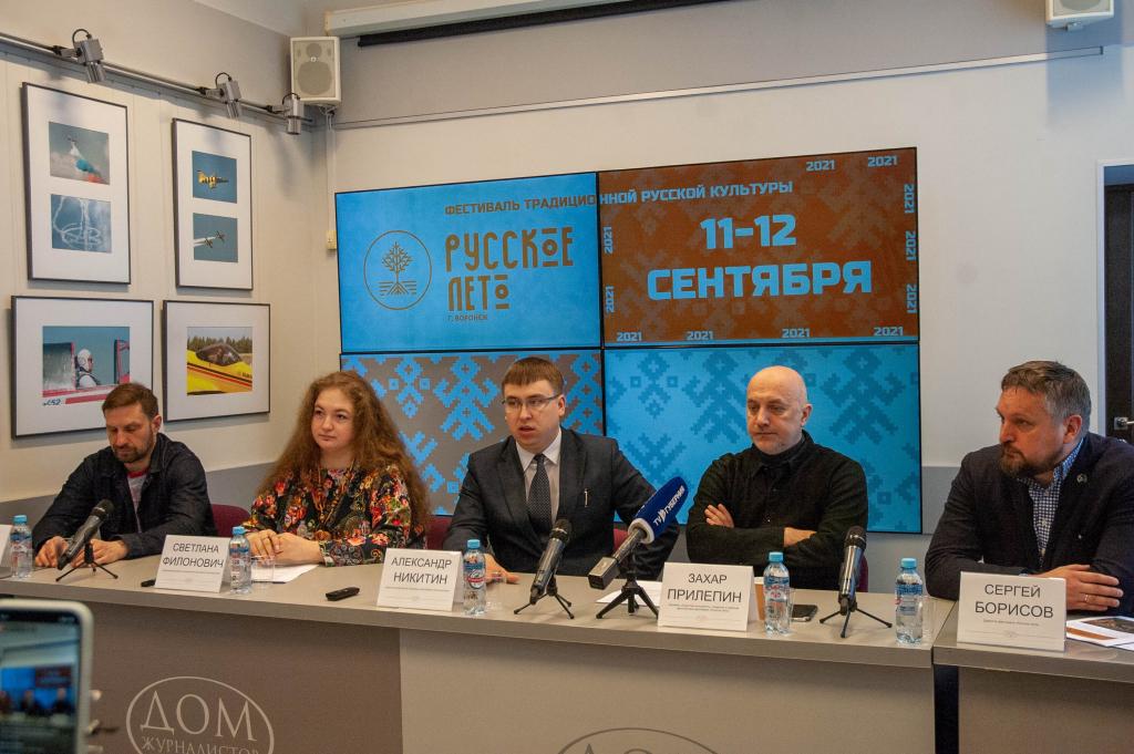 Захар Прилепин презентовал в Воронеже фестиваль «Русское Лето»-2021 4