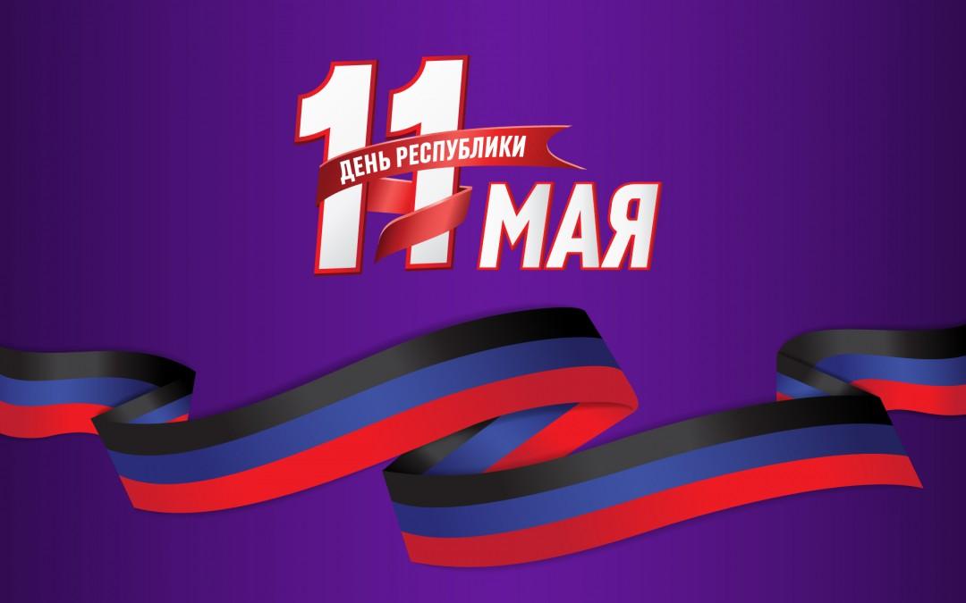 11 мая отмечается День Донецкой Народной Республики!
