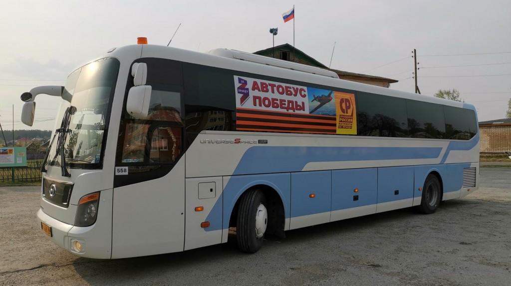«Автобус Победы» в Верхней Пышме 1