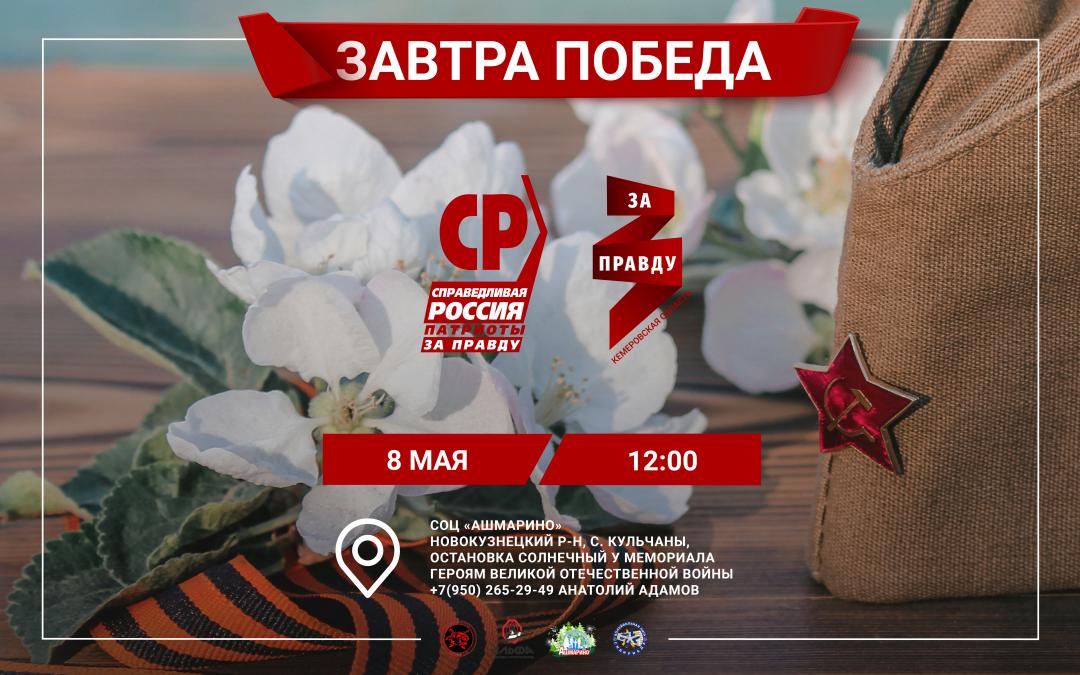 Праздник «Завтра Победа» в Кемеровской области