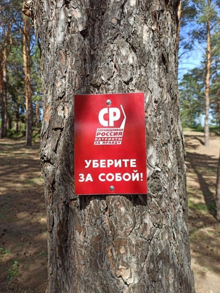 Сторонники СРЗП в Саратовской области провели субботник в Марксе 1