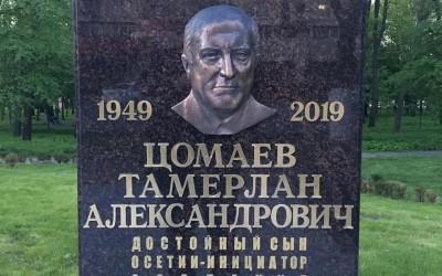 РСО-Алания – в память о воинах ВОВ