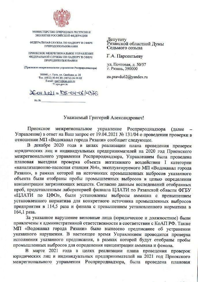 Григорий Парсентьев продолжает вести борьбу за чистую воду в Рязани 1