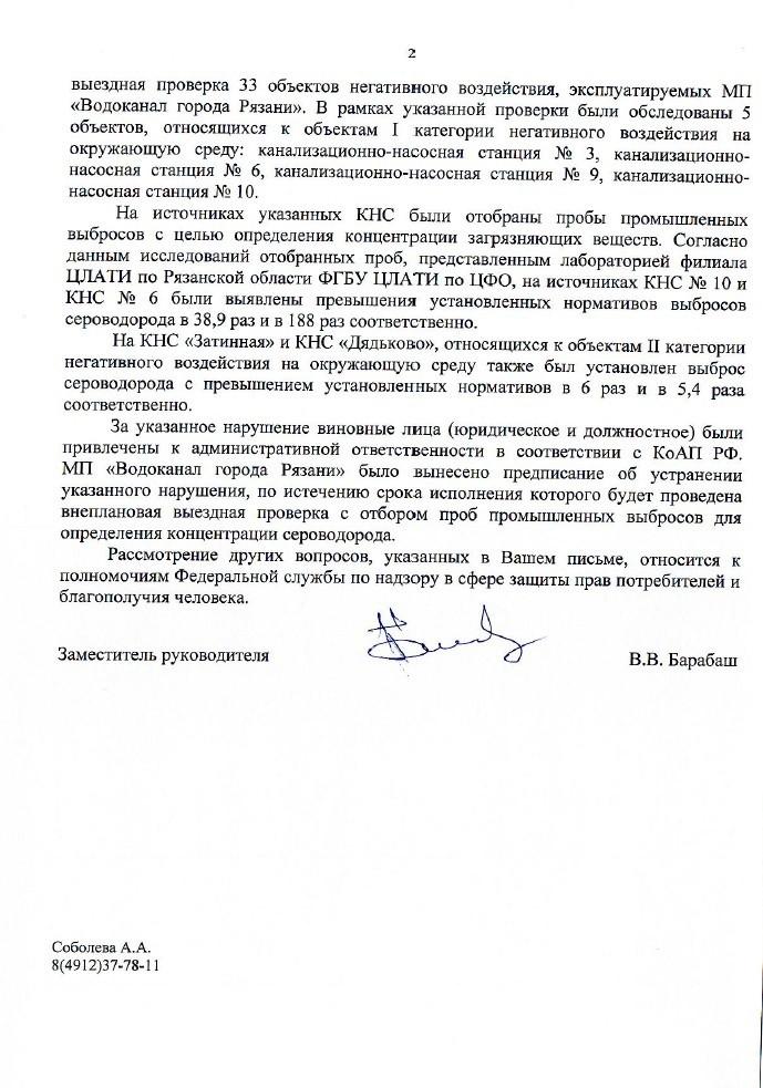 Григорий Парсентьев продолжает вести борьбу за чистую воду в Рязани 2