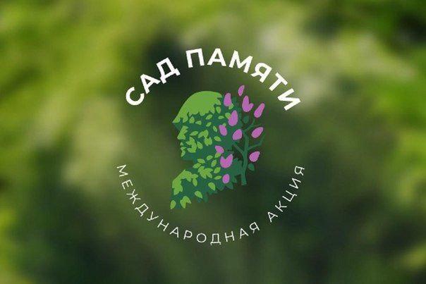 Акция «Сад памяти» пройдет в Волхове завтра