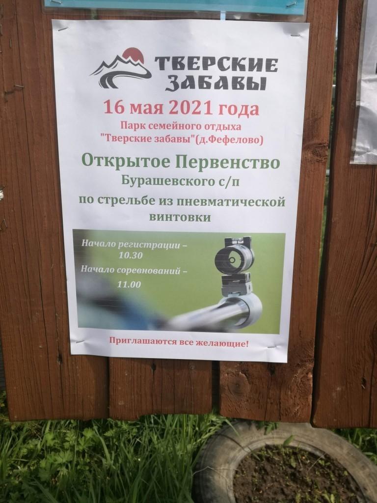 Первенство по стрельбе из пневматической винтовки в Тверской области 3