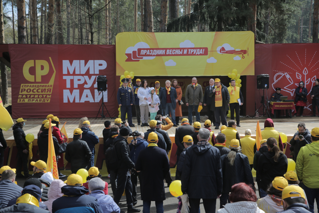 В день Весны и Труда «Справедливая Россия – За Правду» провела праздничную Маевку 2