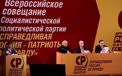 В Москве прошло заседание Палаты депутатов СРЗП