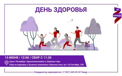 День здоровья в Санкт-Петербурге