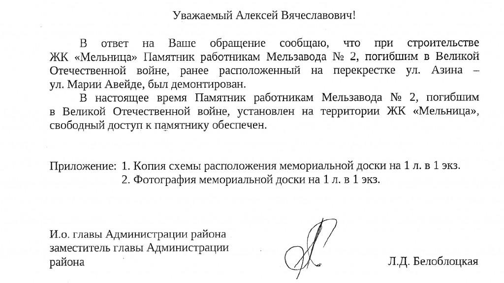 Екатеринбуржские активисты на страже памятников 1