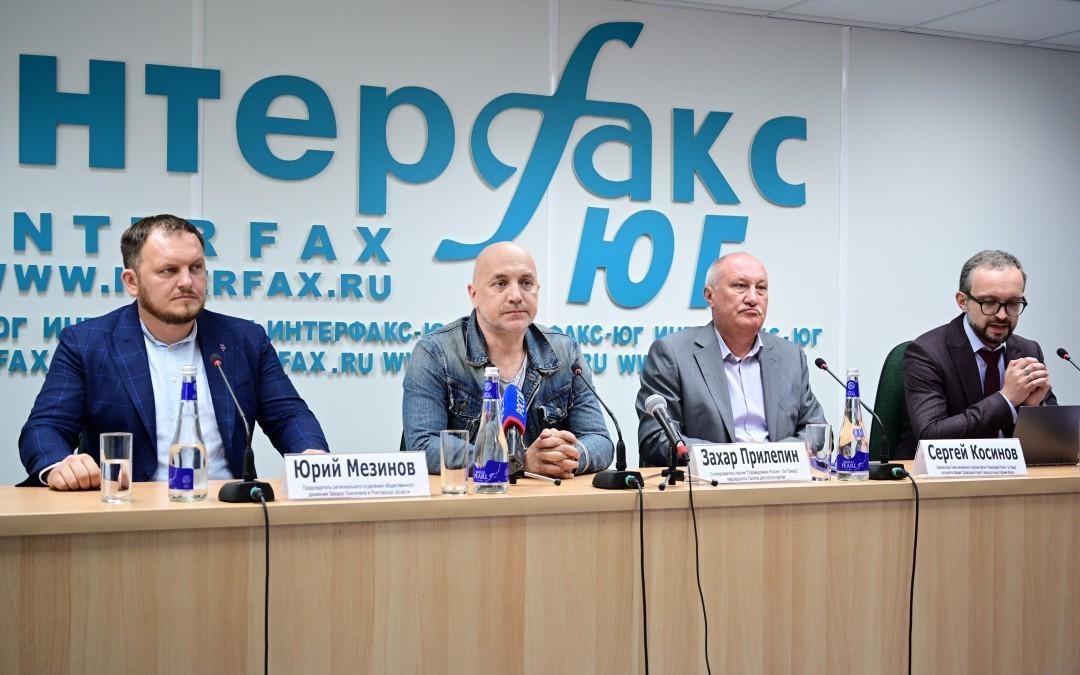Захар Прилепин представил выборную стратегию СРЗП в Ростовской области