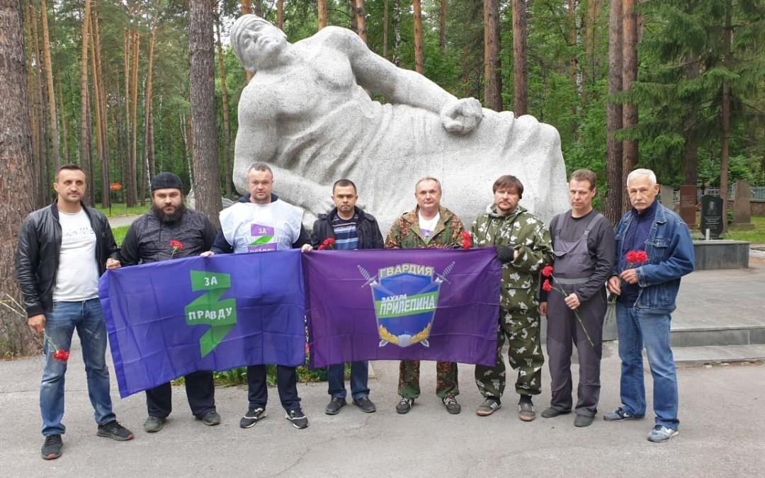 В Новосибирской области прилепинцы к 22 июня привели в порядок мемориал