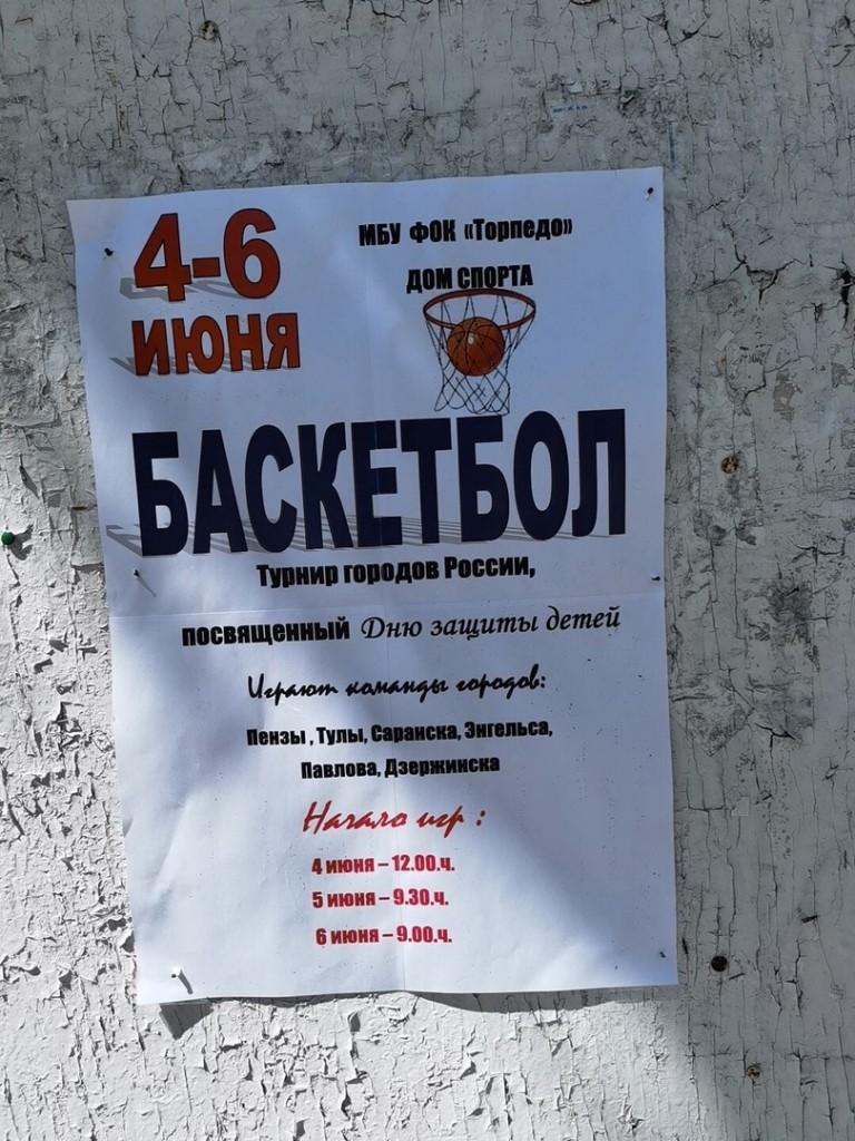 В Павлове при поддержке Движения Захара Прилепина прошел детский турнир по баскетболу 3