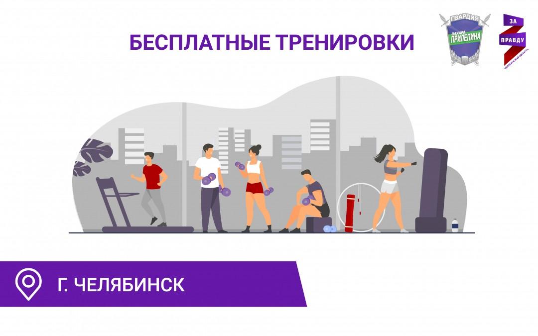 Бесплатные тренировки в Челябинске – для всех