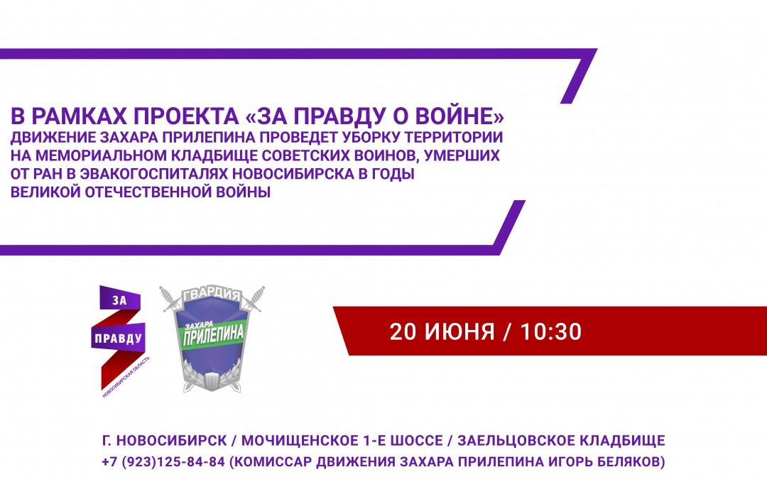 В Новосибирске активисты приведут в порядок мемориал советским войнам