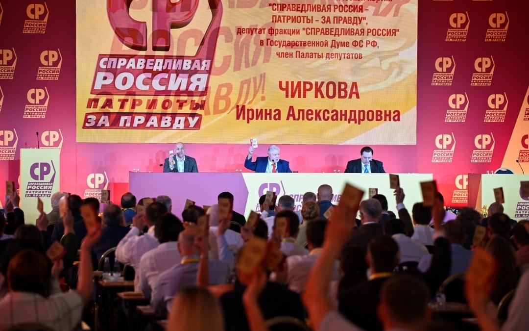 Утверждены списки кандидатов в депутаты от СРЗП