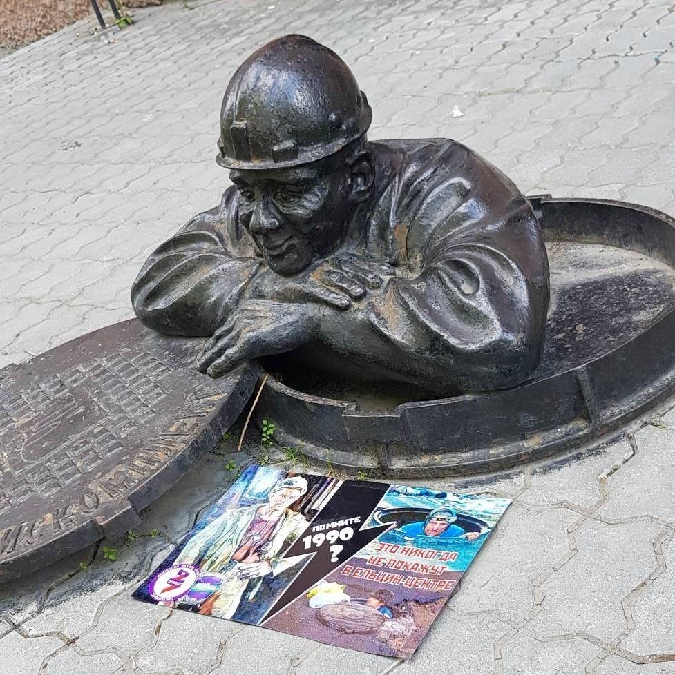 В Екатеринбурге активисты напомнили истинную историю праздника «День России» 4