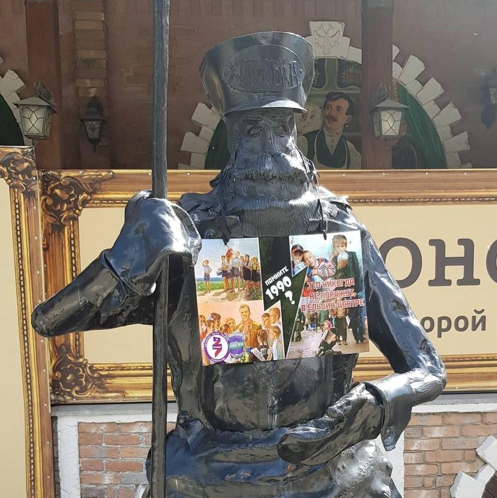 В Екатеринбурге активисты напомнили истинную историю праздника «День России» 2