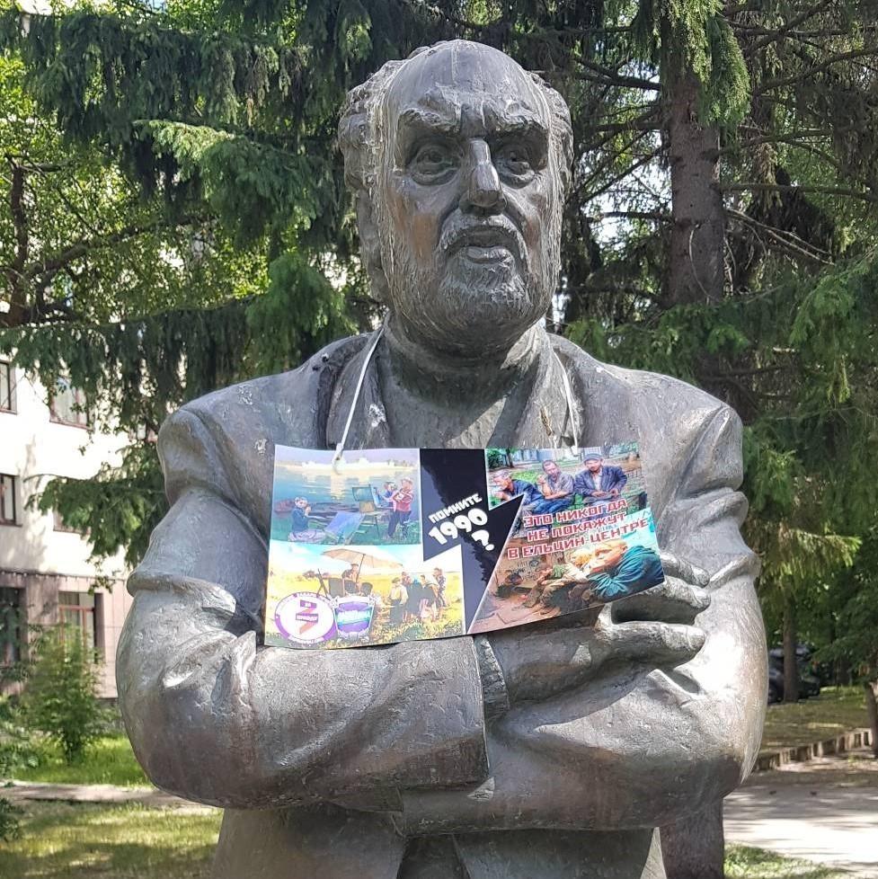 В Екатеринбурге активисты напомнили истинную историю праздника «День России» 5