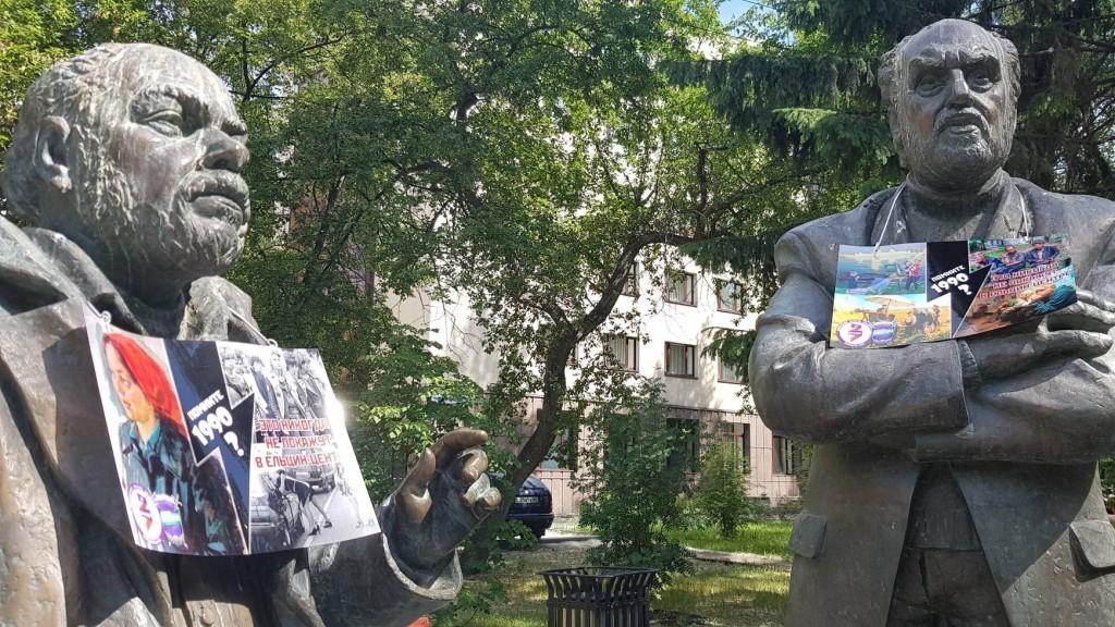 В Екатеринбурге активисты напомнили истинную историю праздника «День России» 7