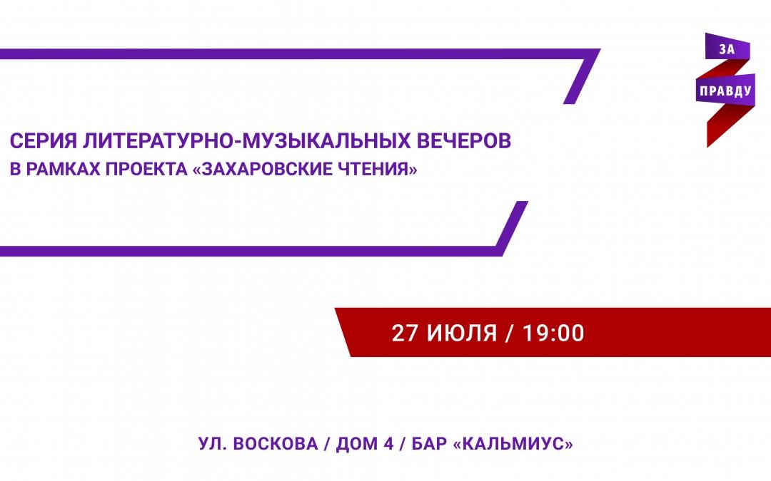 Новое звучание произведений Захара Прилепина в Санкт-Петербурге