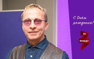 Поздравляем Ивана Охлобыстина с Днем Рождения!