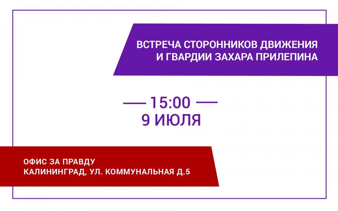 Встреча сторонников Движения Захара Прилепина в Калининградской области