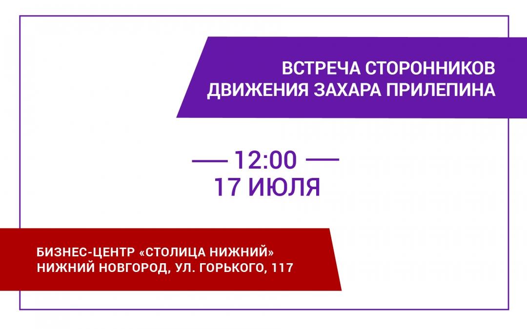 Встреча сторонников Движения Захара Прилепина в Нижегородской области