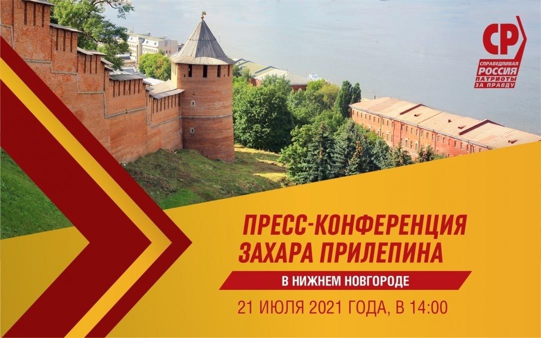 Пресс-конференция Захара Прилепина в Нижнем Новгороде