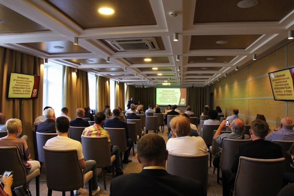 Николай Новичков принял участие в Конференции регионального отделения СРЗП в Кемерово 3