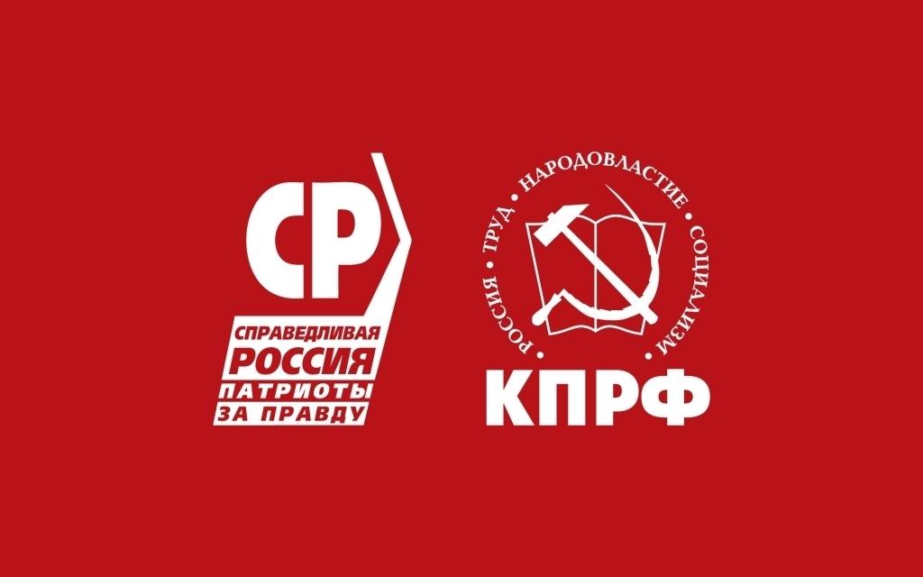 ЦИК зарегистрировал кандидатов от СРЗП для участия в выборах в Государственную Думу 2