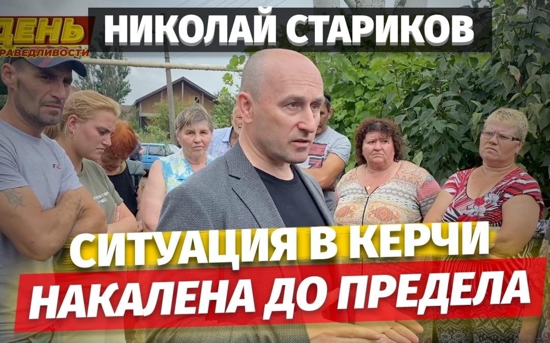 Николай Стариков устроил в Керчи День Справедливости
