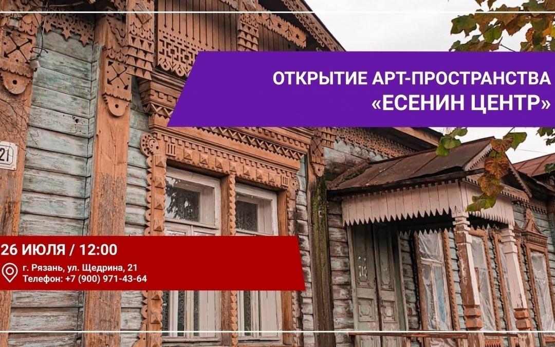 Арт-пространство «Есенин Центр» объявляет открытие