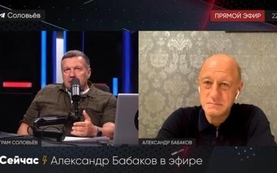 Александр Бабаков: мы можем увеличить доходы населения России в 2 раза за 5 лет