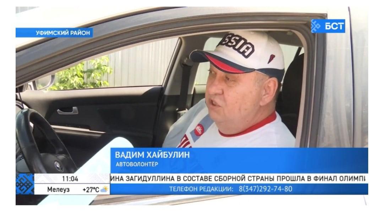 Автоволонтеры в Уфе продолжают свою деятельность