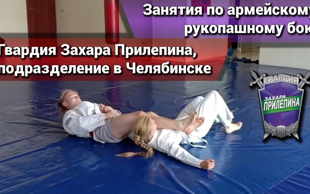 Рукопашный бой для молодых парней и девушек в Челябинске