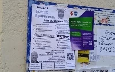Челябинск выступает против необоснованного повышения цен