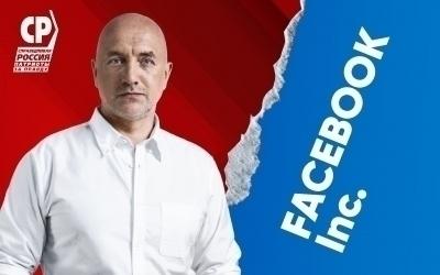 Facebook заблокировал — Роскомнадзор разблокировал
