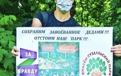 Суздальский парк стал официально зелёной зоной