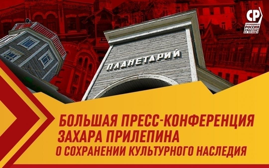 Большая пресс-конференция Захара Прилепина о сохранении культурного наследия
