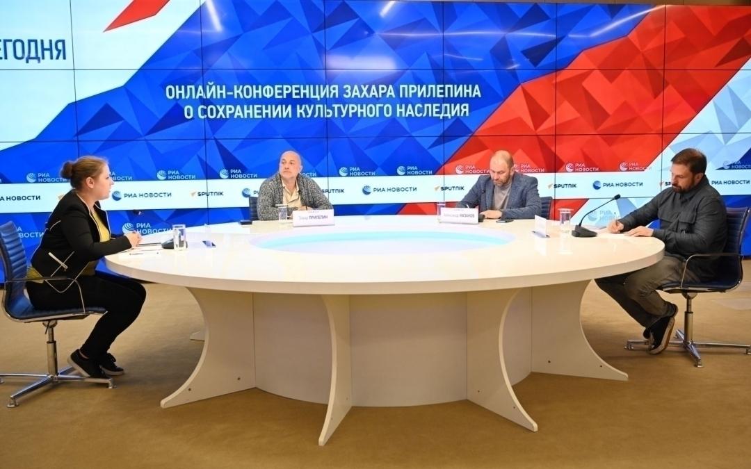 Большая Конференция Захара Прилепина о сохранении культурного наследия