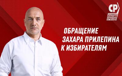 Обращение Захара Прилепина к избирателям