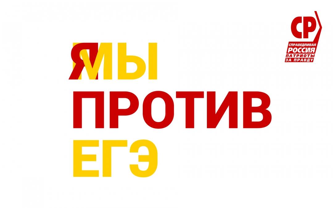 Партия «Справедливая Россия – За Правду» запустила акцию «Я/МЫ против ЕГЭ»